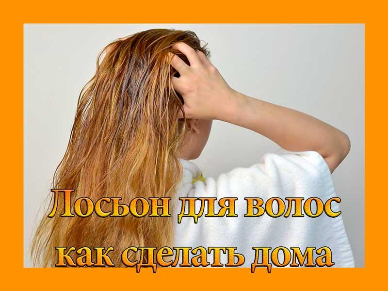 Лосьон для волос как сделать в домашних условиях