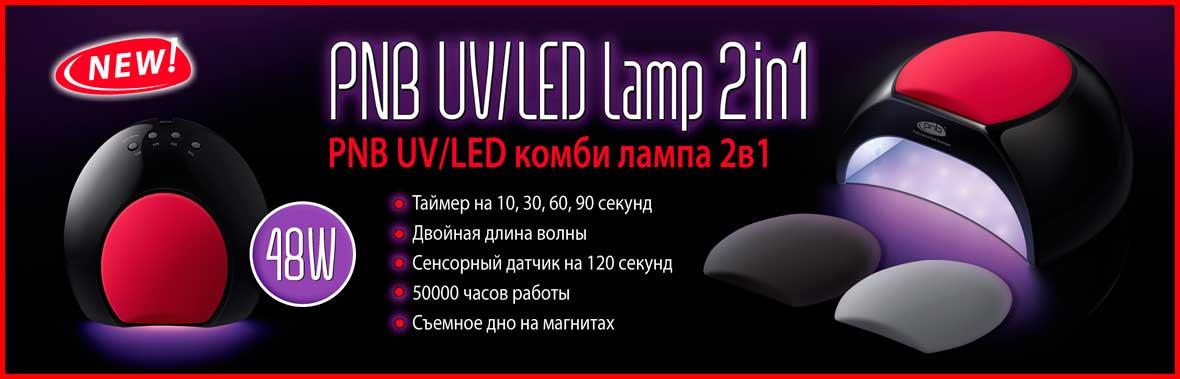 PNB Светодиодная UV/LED лампа 48Ватт ПНБ