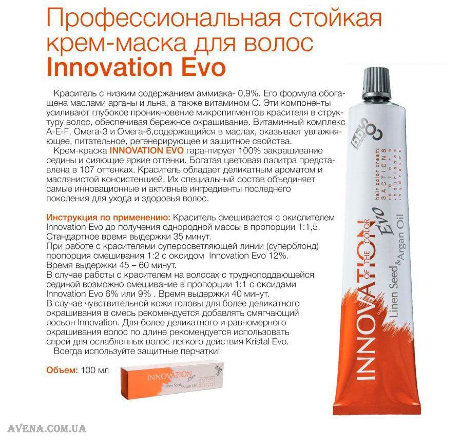 Инструкция краска для волос BBCOS Innovation Evo