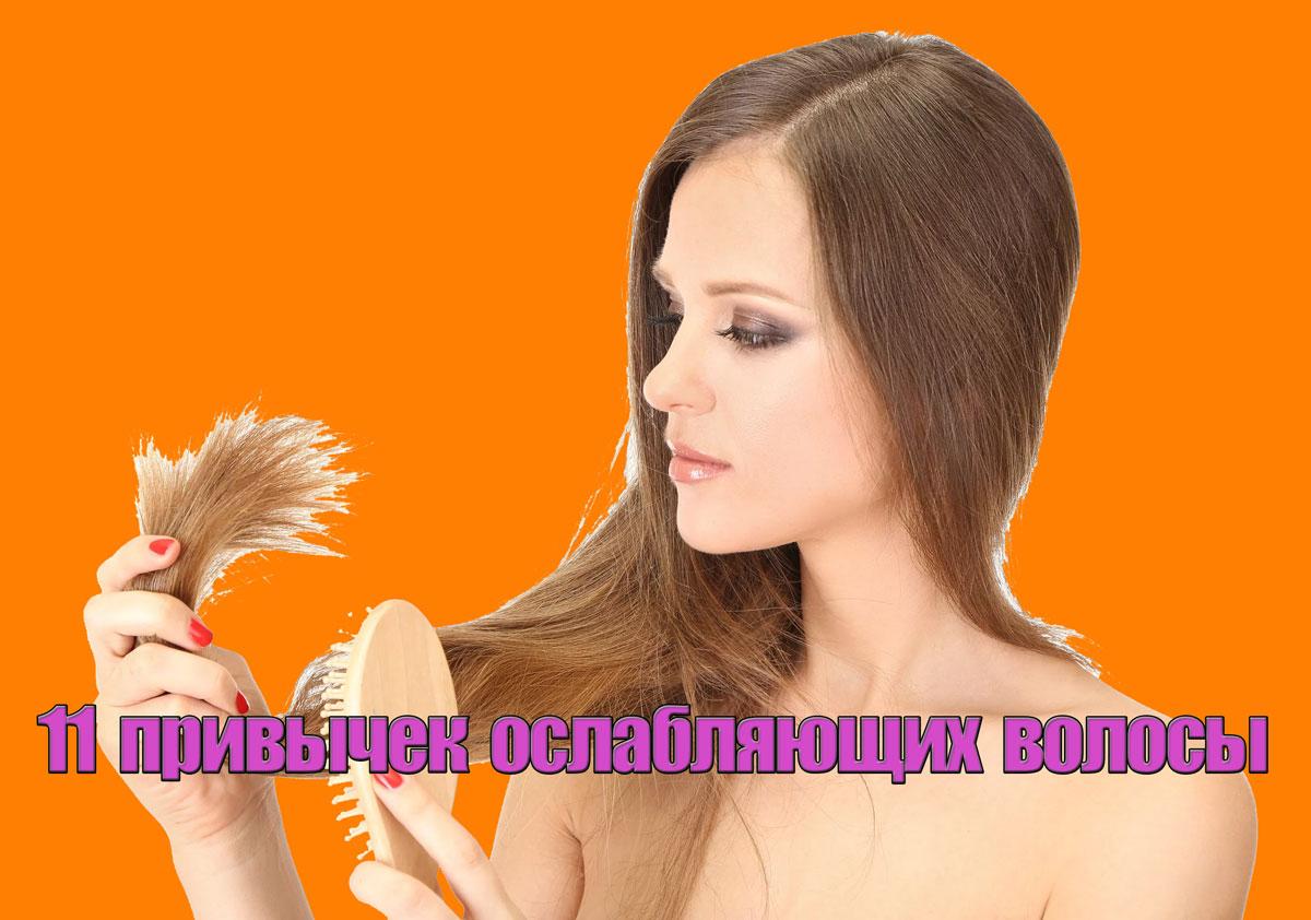 Тонкие волосы – 11 привычек, ослабляющих волосы